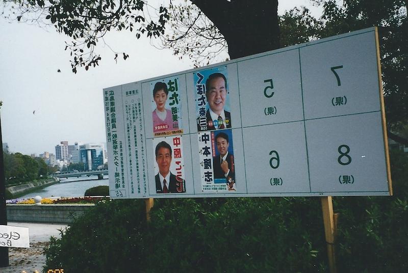 japan-board